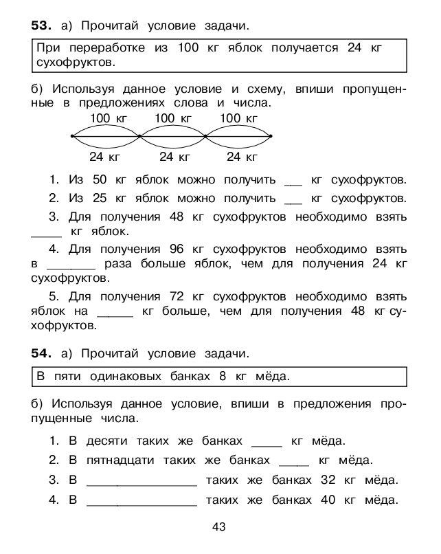 Гдз по математике 4 класс учимся решать задачи н б истомина з б редько