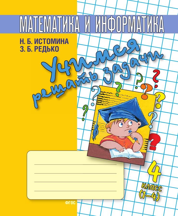 Скачать Гдз Математика 4