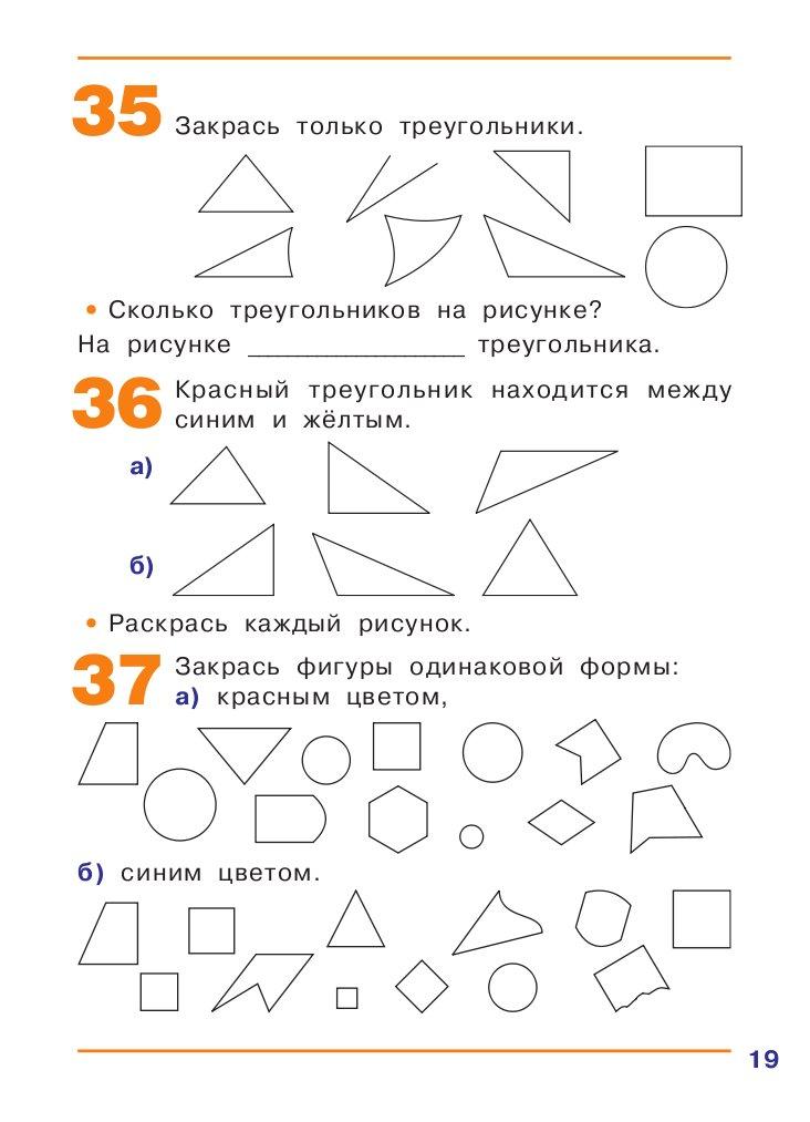 Тетрадь наглядная геометрия 2 класс истомина читать онлайн.