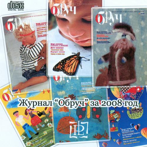 Сайт журнала обруч конкурсы