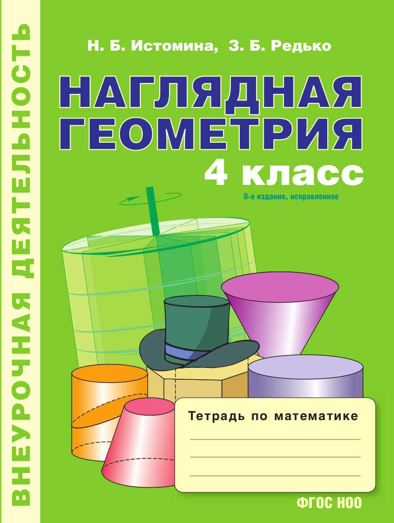 Геометрия 9 класс погорелов учебник